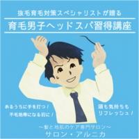 フィティンデザイン事務所head_spa